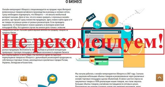 Alitrade.biz - отзывы о проекте