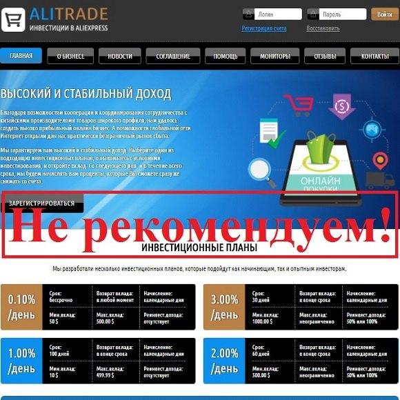 Alitrade.biz — отзывы о проекте