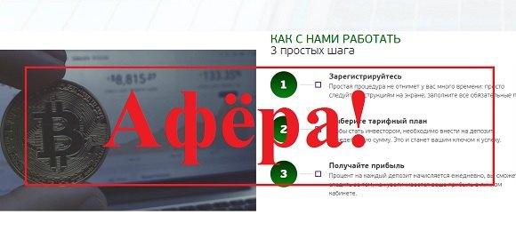 Altum-capital.com – отзывы. Инвестиции в криптовалюту