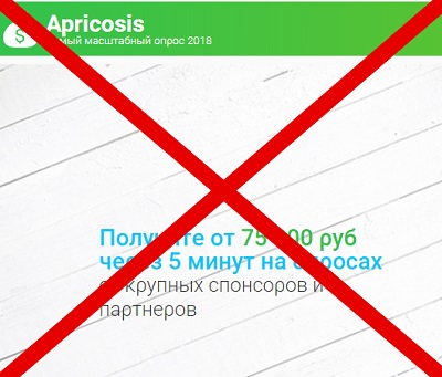 Apricosis — самый масштабный опрос 2018 отзывы