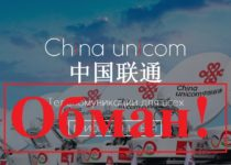 China Unicom – отзывы о мошенническом инвестиционном проекте