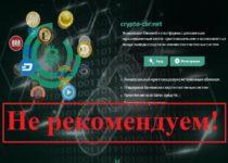 Crypto-cbr.net – отзывы о фальшивой блокчейн-платформе