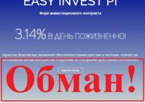 Easy Invest Pi – отзывы о мошенничестве со «народным» смарт-контрактом