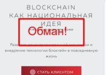 Firstblockchain.fund — отзывы о проекте