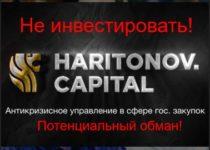 Харитонов Капитал – отзывы. Максим Харитонов и его проект https://haritonov.capital