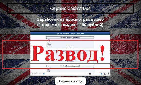 Holdem Scheme и CashViDos – отзывы мошенниках