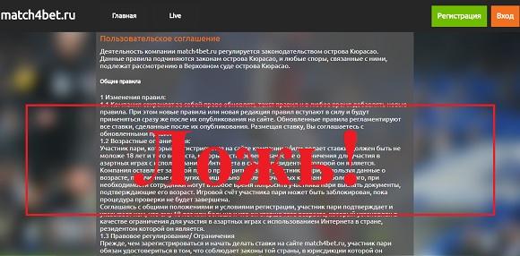 Match4bet.ru – отзывы о фальшивом букмекере