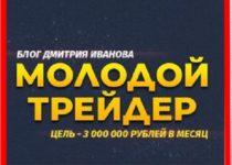 Молодой трейдер – отзывы о блоге Дмитрия Иванова