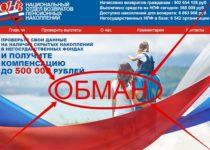 Национальный Отдел Возвратов Пенсионных Накоплений — отзывы о мошенниках