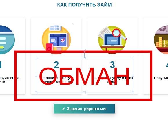 Onlyzaim.ru - отзывы. Займ, где потеряешь деньги!