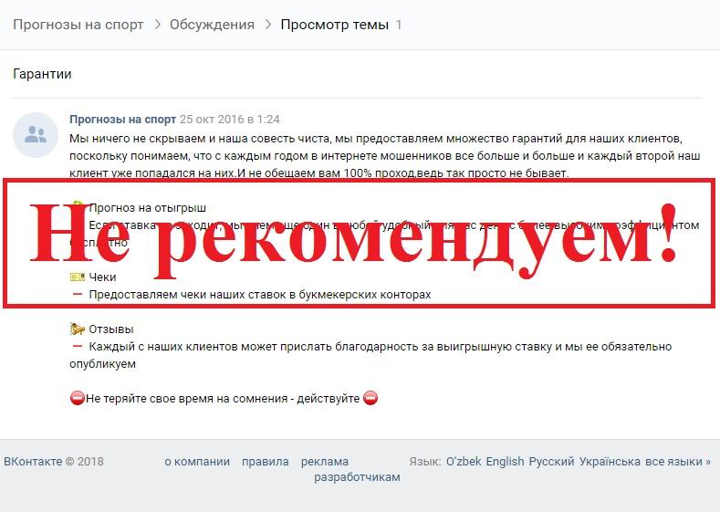 Прогнозы на спорт вконтакте отзывы новые ставки транспортного налога в г.хабаровске на 2011г.для автомоб.140 л.с