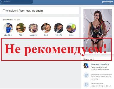 The insider прогнозы на спорт отзывы полякова татьяна читать онлайн ставка на слабость читать онлайн
