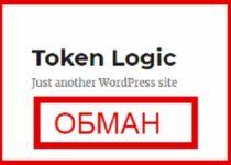Tokenlogic.com — отзывы о проекте