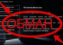 Tsp-chain — отзывы о магазине крипто товаров