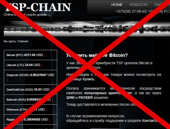 Tsp-chain - отзывы о магазине крипто товаров