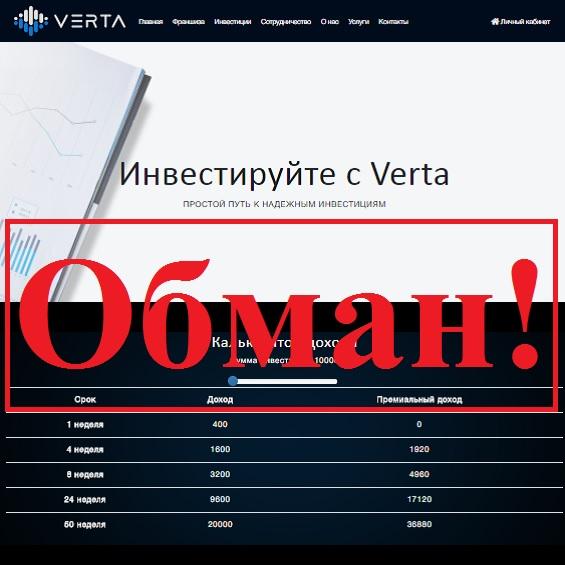 Verta – отзывы о мошенниках и фальшивом кооперативе «Верта»
