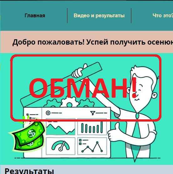 Bibsystem — отзывы о мошенниках bibsystem.info