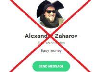Easy Money Александр Захаров: отзывы и обзор