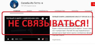 Селеба из Гетто: Влад Литвинов отзывы и обзор, ставки на спорт