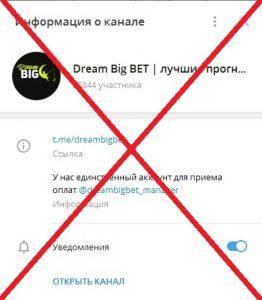 Dream Big BET: отзывы и обзор проекта от Влада Литвинова