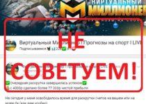 Евгений Ершов и проект Виртуальный Миллионер: отзывы и обзор, ставки на спорт