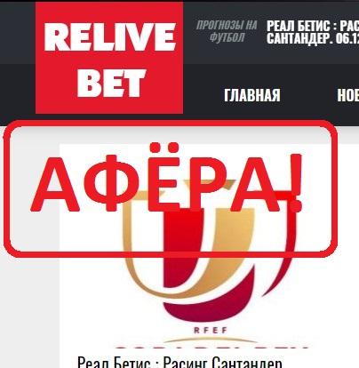 ReLive BET: отзывы и обзор relive.bet