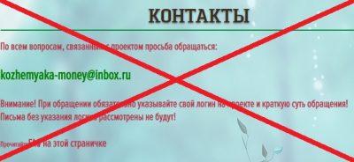 Никита Кожемяка - отзывы и обзор игры
