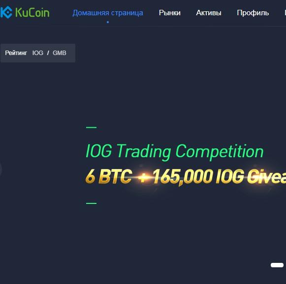 Биржа Kucoin — отзывы и обзор kucoin.com