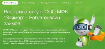 Займер - отзывы, робот онлайн займов