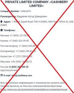 Кэшбери - отзывы и обзор cashbery.com