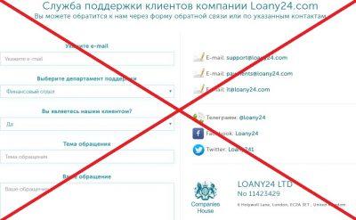Loany24.com: отзывы и обзор Loany24 LTD