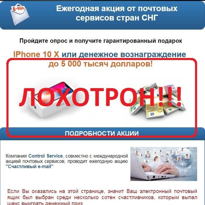 Ежегодная акция от почтовых сервисов стран СНГ — отзывы