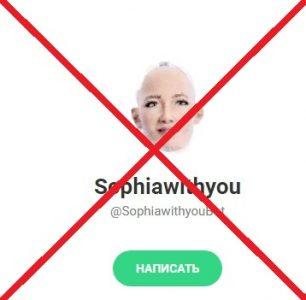 Робот Sophia: отзывы и обзор sophiawithyou.com