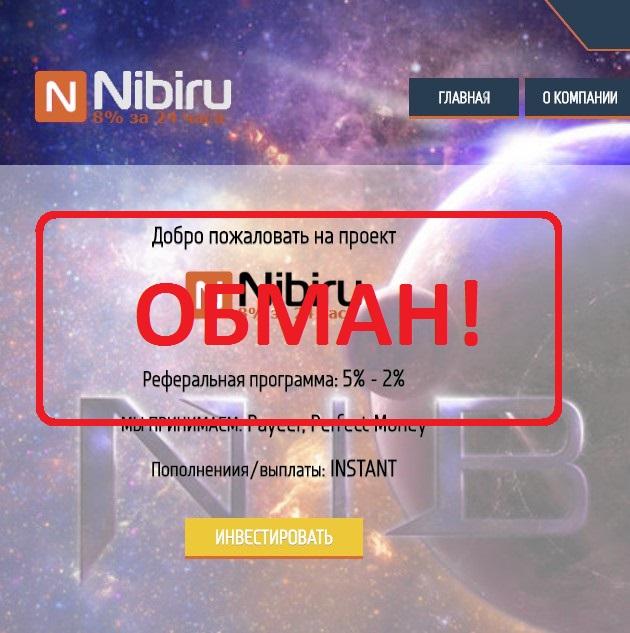 NIBIRU: отзывы и обзор nibiru.biz