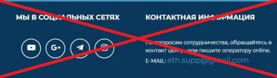 Electronic Transfer Hive кошелек - отзывы