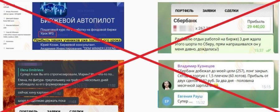 Академия инвестирования Dem Winner Legend - отзывы и обзор dm-winner.com