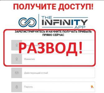 Infinity App - Легендарная система инфинити, отзывы