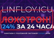 linfloy — отзывы. Распределение денег от linfloy.icu