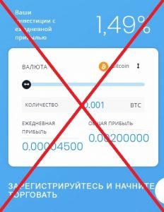 CryptoLux - отзывы. Доход 40% от cryptolux.io