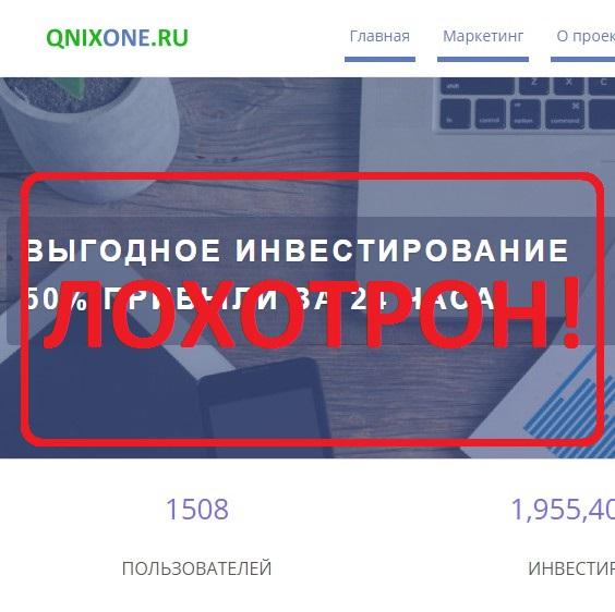 Qnixone — отзывы и обзор qnixone.ru