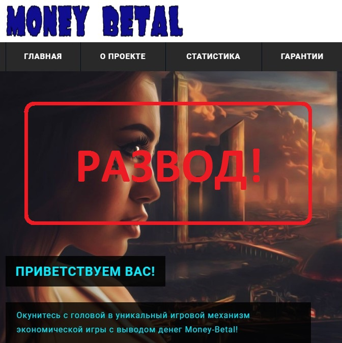 Money Betal — отзывы о игре money-betal.ru