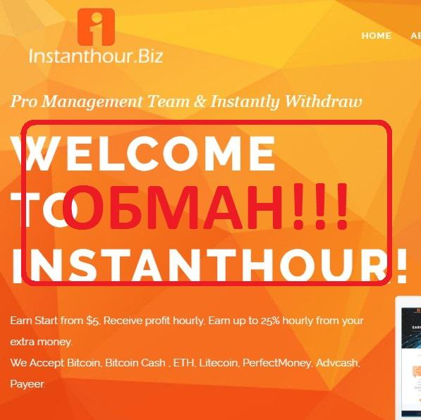 Instanthour — отзывы об instanthour.biz