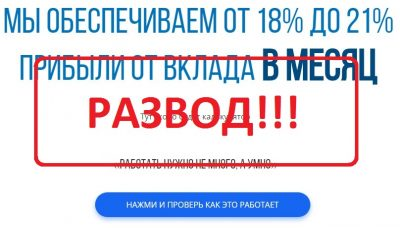 Proinvest.company - закрытый инвестиционный клуб, отзывы