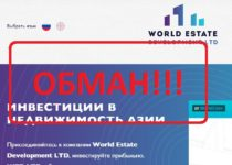 World Estate Development — отзывы инвесторов о хайпе worldestdev.com
