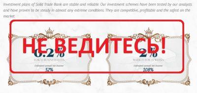 Solid Trade Bank - отзывы о липовом банке solidtradebank.com