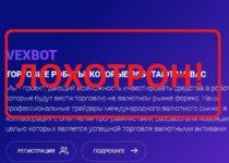 Vexbot — отзывы о проекте vexbot.tech