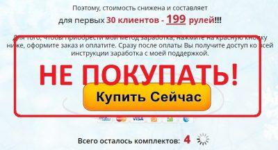 Система заработка Олега Мироненко - отзывы о курсе