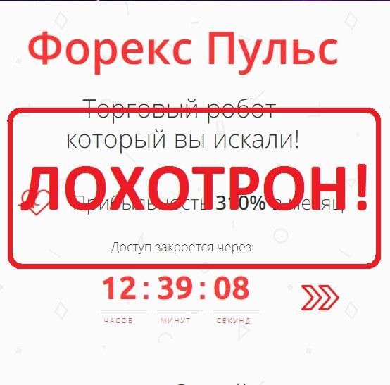 Форекс Пульс — отзывы о роботе forex-robot.ru