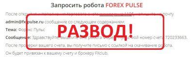 Форекс Пульс - отзывы о роботе forex-robot.ru