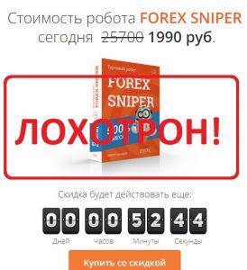 Forex Sniper - отзывы о роботе forex-sniper.ru